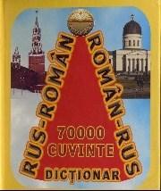 Русско-румынский