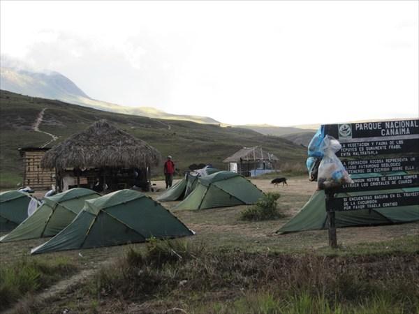 лагерь1