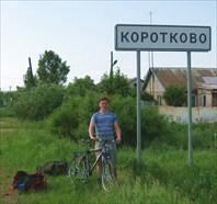 Переславль, Плещеево озеро и окрестности